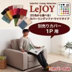 ショッピングSelection Colorful Living Selection LeJOY リジョイシリーズ:20色から選べる!カバーリングソファ・ワイドタイプ   別売りカバー 1人掛け