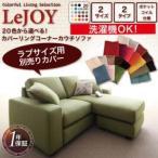 ショッピングSelection Colorful Living Selection LeJOY リジョイシリーズ:20色から選べる!カバーリングコーナーカウチソファ 別売りカバー ラブサイズ
