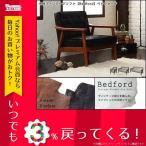 送料無料 1P 1人 イス 木肘 書斎 sofa 幅64 いす 木製 椅子 chair チェア 肘掛け ソファ レトロ ベンチ 肘付き 1人暮し Bedford 1人掛け おしゃれ ソファー