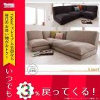 日本製 リクライニングフロア コーナーソファ リール 幅157 ソファ ソファー sofa 3人 3人掛け 三人掛け 3P フロアソファ リクライング 14段階 ローソファ ロ