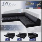送料無料 角 3P l字 3点 3人 合皮 sofa space レザー 日本製 こたつ ソファ カウチ フロア 2人掛け Bタイプ 3人掛け 三人掛け ソファー コーナー スペース