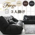 3P 3人 国産 家具 合皮 ロー 贅沢 sofa Fargo 5段階 幅170 日本製 モダン レザー ソファ 3人掛け 1人暮し 1人掛け ファーゴ おしゃれ ソファー 背もたれ