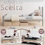 のびのびベッド Scelta シェルタ 伸縮ベッド 7段階の長さ調節可能 子供部屋 キッズ 子供の成長やお部屋合わせられる 一人暮らし 小柄な女性 男性 ポケット付