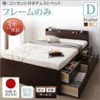 日本製 組立設置サービス 棚付きベッド コンセント付き チェストベッド Steady ステディ ベッドフレームのみ ダブル ベッド ベット ダブルベッド BOX構造 深