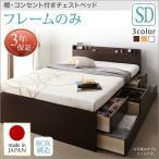 棚 木製 収納 寝具 ベッド ベット 日本製 大収納 Steady BOX構造 収納付き ステディ 一人暮らし 新生活応援 ステディ  セミダブル 引出し収納 インテリア