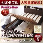 ショッピングすのこ すのこ ラージ ベット 棚付き ベッド 日本製 組立設置 すっきり 宮棚付き 収納ベッド セミダブル すのこベッド ベッド下収納 大量収納ベッド 収納付きベッド