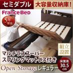 ショッピングすのこ すのこ ベット 棚付き ベッド 日本製 組立設置 すっきり 宮棚付き 収納ベッド レギュラー セミダブル すのこベッド ベッド下収納 収納付きベッド 040104926