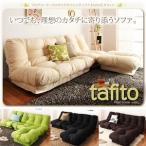 ショッピング国産 国産 布地 収納 寝具 軽い sofa 家具 5段階 tafito ソファ カウチ 日本製 1人暮し 3人掛け 2人掛け 1人掛け 三人掛け リビング スツール ソファー タフィト