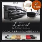 ハイバックソファ リベラル 2P 幅150 ソファ ソファー sofa シングルソファ 2人 2人掛け 二人掛け ソフトレザー 汚れに強い PVC ハイバックソファー ふかふか