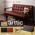3P 家具 収納 寝具 ソファ ベンチ 天然木 レトロ arttic 1年保証 3人掛け リビング 組み立て 合成皮革 インテリア ダイニング アーティック ソファベッド