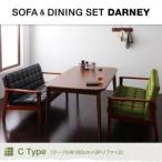 送料無料 3点 家族 いす イス 椅子 DARNEY レトロ ソファ セット テーブル おすすめ ソファー ダーニー 3点セット インテリア ファミリー ダイニング 040106429