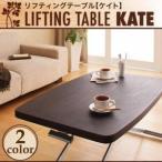 木製 KATE 幅90 ケイト デスク 新生活 幅90cm 天然木 テーブル 高さ調節 一人暮らし 昇降テーブル ローテーブル 昇降式テーブル パソコンデスク 040107066