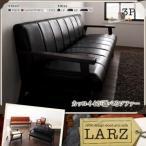 黒 3P 木肘 LARS sofa 寝具 収納 家具 肘付 木製 LARZ 3人用 天然木 ソファ 肘掛け ラーズ レトロ 1年保証 3人掛け 合成皮革 ソファー 三人掛け 組み立て
