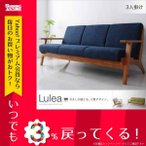 3P 3人 北欧 木製 布地 いす 椅子 Lulea 3人用 モダン レトロ ルレオ ソファ 肘付き 肘掛け 天然木 チェア 3人掛け シンプル おしゃれ 三人掛け ソファー