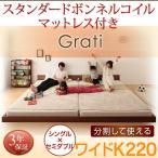 大型ローベッド Grati グラティー ボンネルコイル:レギュラー付き ワイドK220 ワイドベッド マットレス付き ベッド ベット マットレス付き 分割ベッド ローベ