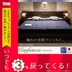 Yahoo!シャイニングストア生活館送料無料 日本製 Confianza セミダブル フレームのみ コンフィアンサ ベッドフレームのみ 絶好調の大型ベッド市場に新商品が登場 040117106