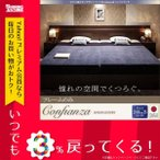 Yahoo!シャイニングストア生活館送料無料 日本製 Confianza フレームのみ コンフィアンサ ワイドK240(S+D) ベッドフレームのみ 絶好調の大型ベッド市場に新商品が登場 040117111