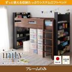 ショッピング棚 棚 inity アイニティ 新生活応援 フレームのみ コンセント付きシステムロフトベッド ベッド下はセパレート使用も可能なオープンラック 040118760