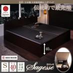日本製 畳ベッド 跳ね上げベッド シングル Sagesse サジェス ラージ・シングルベッド ベット ベッド 跳ね上げ式 ベッド 大容量 大量収納 国産収納付きベッド