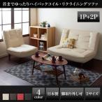 日本製 ハイバックソファ (1P+2Pセット) ソファセット 合皮レザー Lynette リネット レザー ハイバックコイルソファ ソファ ポケットコイル ローソファー