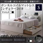 宮棚 棚付き ベッド Splend シングル スリム棚 収納ベット 木製ベッド スプレンド 収納ベッド ヘッドボード コンセント付き シングルサイズ マットレス付き