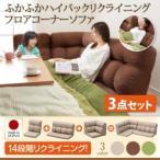 軽量 昼寝 メル Melle 日本製 布張り こたつ用 3点セット 低いソファ 分割タイプ ロータイプ ローソファー ファブリック ロースタイル 父の日ギフト 040121557