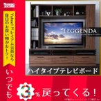 TV 42型 37型 32型 家具 木製 収納 46型 TV台 モダン 幅169cm テレビ台 32インチ AVラック AVボード TVボード TVラック LEGGENDA 46インチ 37インチ 42インチ