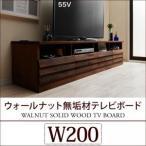 送料無料 ウォールナット無垢材テレビボード New wal ニューウォール 幅200
