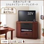 CD 可 DVD 収納 完成品 Nookis 日本製 高さ70cm ノッキス テレビ台 TVラック 省スペース AV機器収納 新生活応援 コーナー用 大容量収納 ?37V型対応 040500370