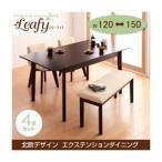 椅子 北欧 収納 寝具 Leafy 伸長式 伸縮式 セット ベンチ 4人掛け リーフィ テーブル 回転椅子 4点セット 回転チェア インテリア ナチュラル 食卓テーブル