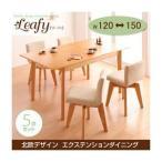 いす イス 椅子 北欧 収納 寝具 Leafy chair 伸縮式 チェア 4人掛け 回転椅子 チェアー リーフィ テーブル 5点セット 回転チェア インテリア ナチュラル