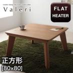 モダンデザインフラットヒーターこたつテーブル Valeri ヴァレーリ 正方形(80×80cm)