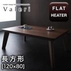 ショッピングモダン モダンデザインフラットヒーターこたつテーブル Valeri ヴァレーリ/長方形(120×80) 040600277