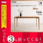 机 家族 KOEN 食卓 木製 4人用 モダン つくえ 天然木 4人掛け (幅150) シンプル リビング コーエン テーブル ダイニング ファミリー 木製テーブル 040600385