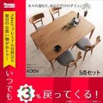 ショッピングいす 送料無料 KOEN コーエン 5点セット (テーブル(W150)+チェア×4) 天然木オーク無垢材ダイニング 5点セット(テーブル+チェア4脚) 040600389