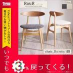 ショッピング北欧 北欧 単品 Rour CH33 食卓 食事 1脚) 木製 椅子 イス いす (CH33 布張り モダン チェアB 食堂椅子 食事椅子 ラウール おしゃれ チェアー 食卓チェア 040600512