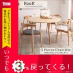 送料無料 Rour 木目 木製 椅子 北欧 4人用 チェア 天然木 ミックス テーブル ラウール 4人掛け用 食卓セット デザイナーズ テーブルセット リビングセット