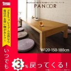 伸長式 天然木 折れ脚 エクステンションテーブル リビングテーブル PANOOR パノール/Mサイズ(W120-180) 伸縮テーブル 伸縮 伸縮ローテーブル 伸縮式テーブル
