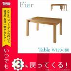 北欧 エクステンション 伸長式 ダイニングテーブルFier フィーア テーブル 幅120cm 伸縮 木製テーブル 食卓テーブル 伸縮テーブル 伸長式ダイニングテーブル リ