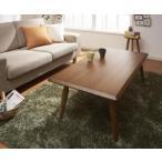 火燵 炬燵 こたつ Rumeur 長方形 コタツ テーブル リュムール 天然木北欧 ローテーブル コタツテーブル こたつテーブル 長方形(120×60) センターテーブル