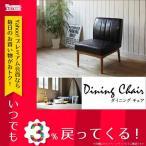 送料無料 1脚 単品 椅子 DIEGO チェア ディエゴ 西海岸テイスト ダイニングチェア モダンデザインリビングダイニング 040600653