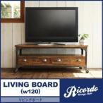 送料無料 西海岸ヴィンテージデザインダイニング家具シリーズ Ricordo リコルド テレビボード リビングボード 幅120