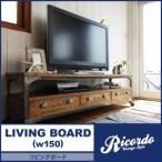送料無料 西海岸ヴィンテージデザインダイニング家具シリーズ Ricordo リコルド テレビボード リビングボード 幅150