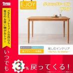 E-JOY イージョイ 選べるカバーリング ダイニングテーブル(W150) 単品 ダイニングテーブル   コーディネートも組立も楽しむインテリアが登場♪ 040600921