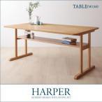 モダンデザイン ソファダイニングセット HARPER ハーパー/棚付きテーブル(W150)