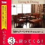 椅子 Monica モニカ 2人掛け スツール 5点チェア 5点セット *040601505 食卓セット 食卓テーブル アームソファ 木製テーブル リビングセット 040601505