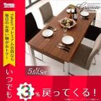 送料無料 机 イス 椅子 モダン チェア Granite デザイン テーブル 5点セット グラニータ リビングセット リビングチェア ラグジュアリー ダイニングチェア