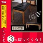 送料無料 PU   いす イス 北欧 木製 椅子 単品 LEWIS 幅110 2人用 chair ベンチ ルイス モダン レトロ チェア 天然木 チェアー カフェ風 二人掛け 食卓椅子