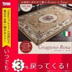 ショッピングイタリア イタリア製ジャガード織りクラシックデザインラグ  Gragioso Rosa グラジオーソ ローザ 140×190cm カーペット フローリング ラグ 絨毯 じゅうたん ラグマット