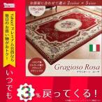 ショッピングイタリア イタリア製ジャガード織りクラシックデザインラグ  Gragioso Rosa グラジオーソ ローザ 175×240cm カーペット フローリング ラグ 絨毯 じゅうたん ラグマット